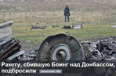 Ракету, сбившую Боинг над Донбассом подбросили, – РФ