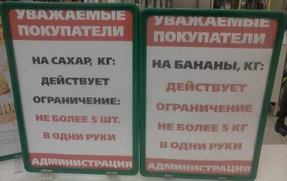 На РФ снова ограничили продажу сахара и бананов, 5 кг в одни руки