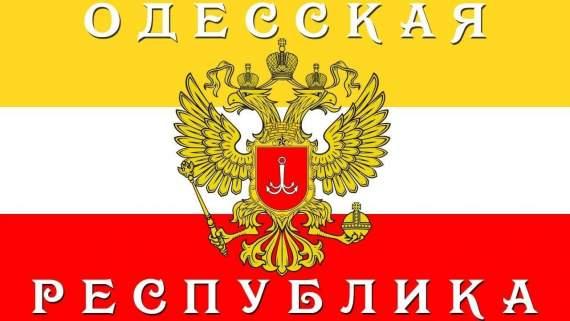В Одессе обьявили «Одесскую народную республику»