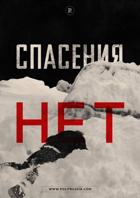 Снежная трагедия под Орском показала истинную готовность МЧС России