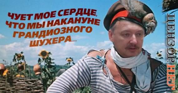 """Началось: русские создали скоморошный """"Комитет 25 января"""""""