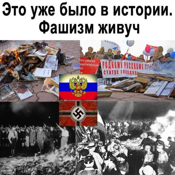 На РФ сжигают учебники по логике, сюрреализму и др. книги, изданные Фондом Сороса