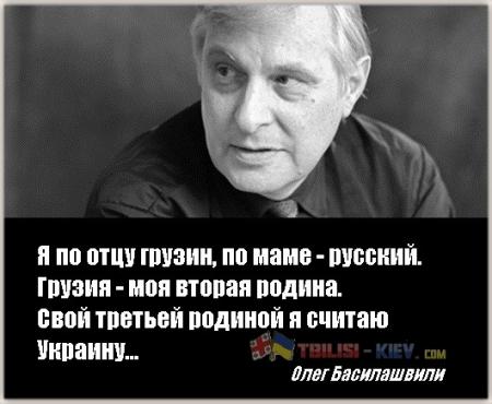 Олег Басилашвили предрек России судьбу СССР