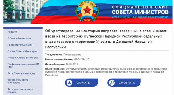Феодальные владения Плотницкого или таможня между ЛНР и ДНР