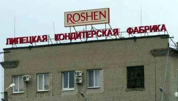 В «Roshen» вирішили позбутися заводу у Росії