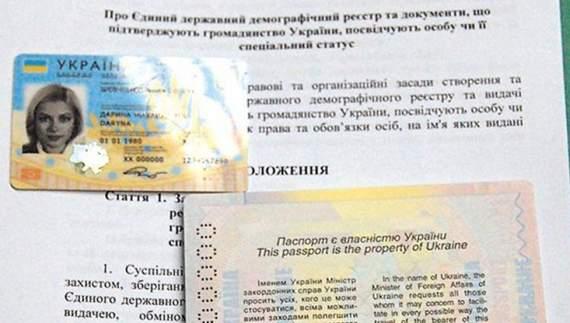 Українці почали отримувати ID-паспорти