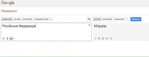 """Google переводит фразу """"Російська Федерація"""" на русский как """"Мордор"""""""