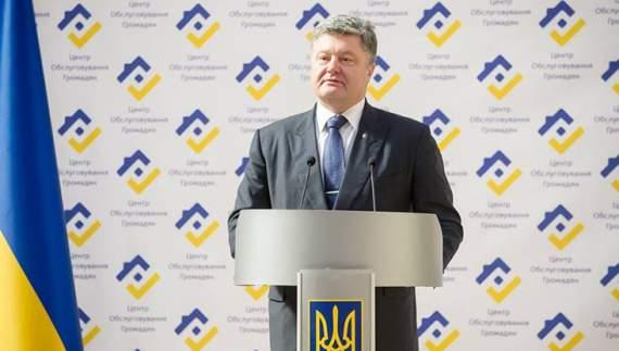 Порошенко відкриє центр адмінпослуг на Рівненщині