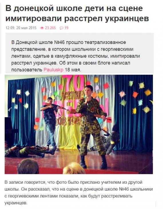 В Донецкой школе дети имитировали расстрел украинцев