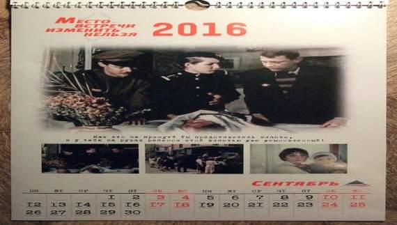 Календарь с Захарченко место встречи изменить нельзя 1