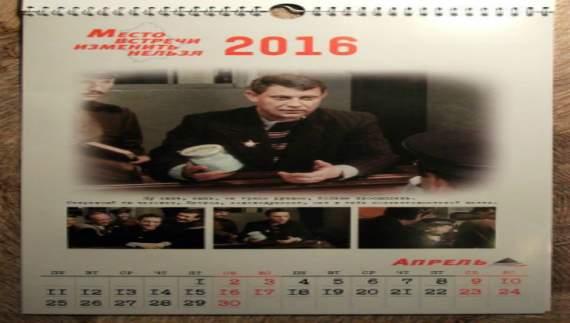 Календарь с Захарченко место встречи изменить нельзя 2