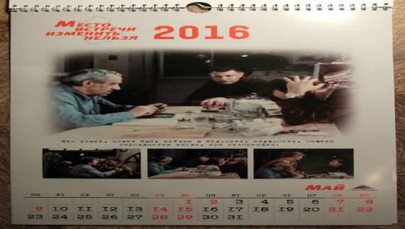 Календарь с Захарченко место встречи изменить нельзя 3