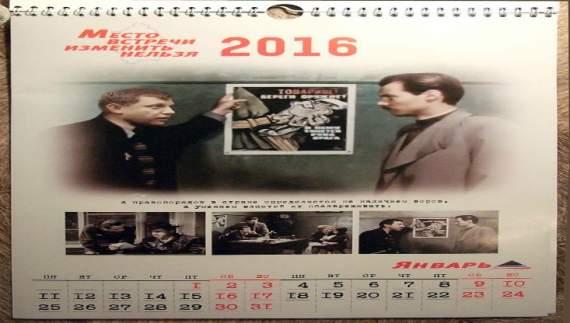 Календарь с Захарченко место встречи изменить нельзя 4