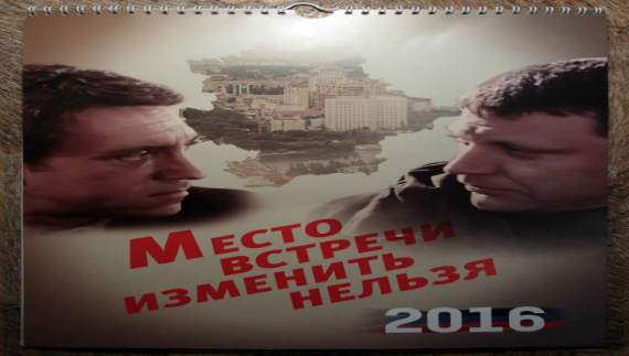 Календарь с Захарченко: «Место встречи—психиатрическая больница» (ФОТО)