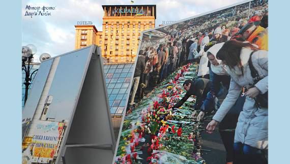 У Києві вшанують Героїв Небесної сотні