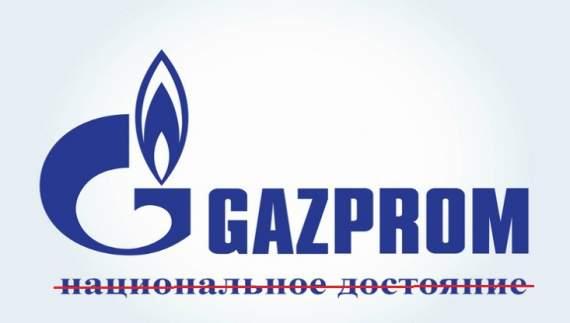«Газпром» більше не національне надбання Росії