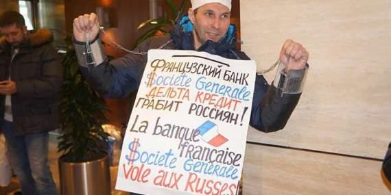 «Банківський бунт» у Москві