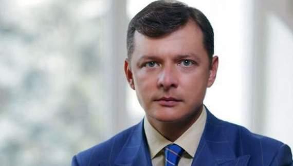 Ляшко – проти особливого статусу Донбасу