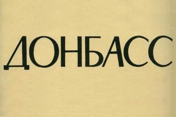 """""""Не вспугнуть бы…"""" Потрясающие новости с оккупированного Донбасса"""