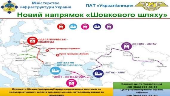 З'явилася мапа «Шовкового шляху» (ФОТО)