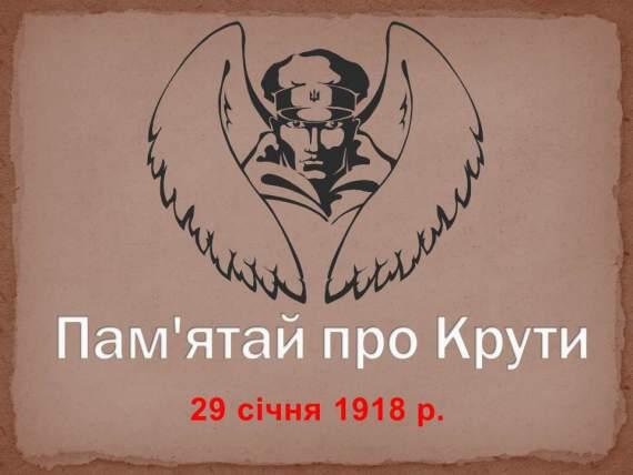 29 січня – день для України