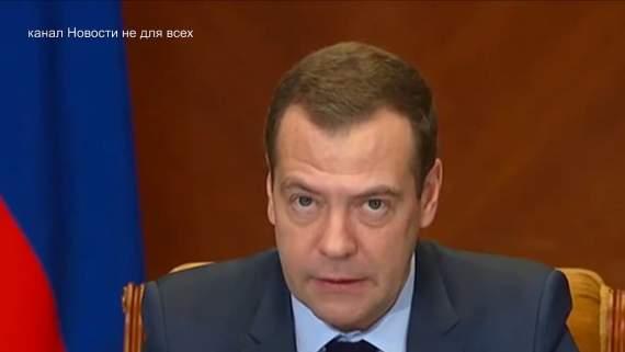 В інтернеті появилося відео з одкровенням Дмітрія Мєдвєдєва: Дорулилися!