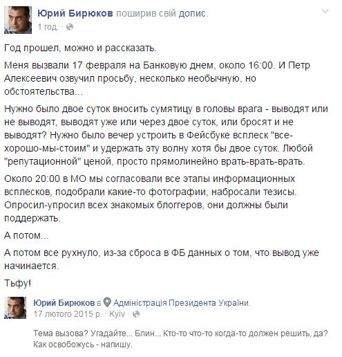 Бирюков: Порошенко заставил меня врать о ситуации в Дебальцево и я врал-врал-врал