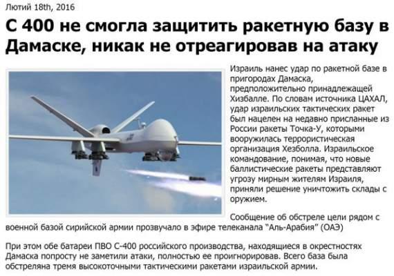 Российские батареи ПВО С-400 не смогли защитить ракетную базу в Дамаске