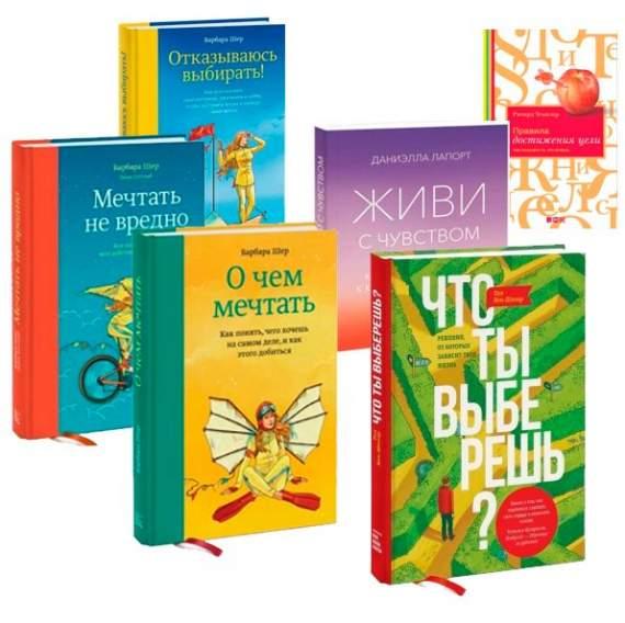 «Розетка» рассказала о книгах по саморазвитию