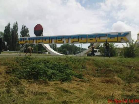 Депутати готові переіменувати Дніпропетровськ