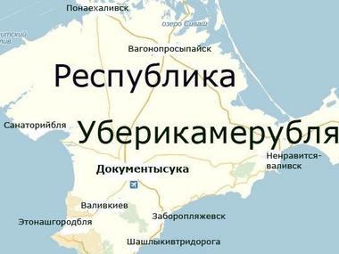 Новости Крымнаша. Выпуск #462 за 17.02.2016
