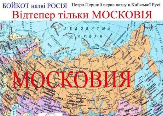 """В Раде зарегистрирован законопроект о названии """"России"""" """"Московией"""""""