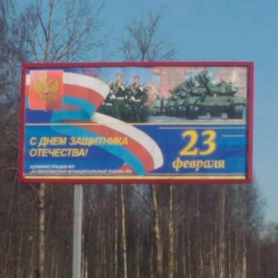 """""""Дорогу жизни"""" в Ленобласти к 23 февраля украсили флагом организации Третьего рейха"""