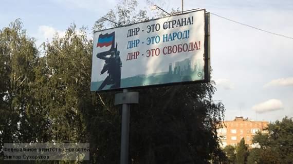 Письмо из ДНР