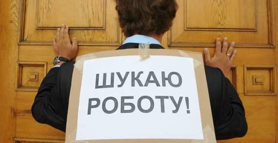 В Україні нарахували півмільйона безробітних