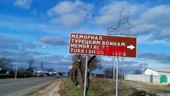 В Севастополі розтрощили турецький меморіал