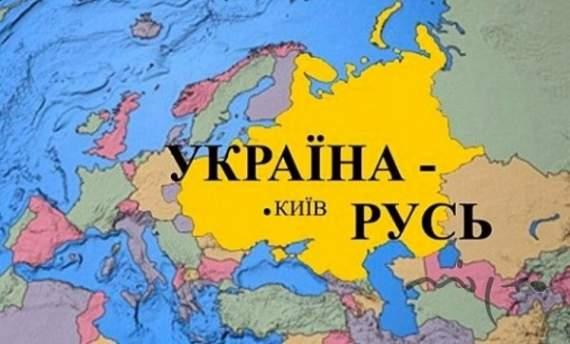 Украину переименовать в Русь, а Россию в Московию, – законопроект Верховной Рады