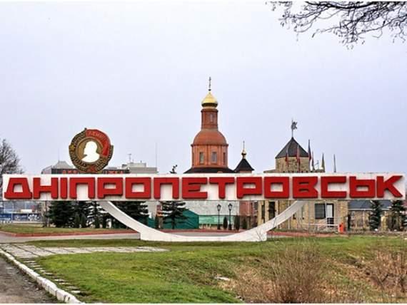 Верховная Рада согласилась переименовать Днепропетровск в Днепр