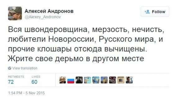 Российского комментатора Андронова отстранили от работы за симпатии к Украине