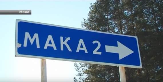 В России, в поселке Мака покончили с собой 10% населения /видео/