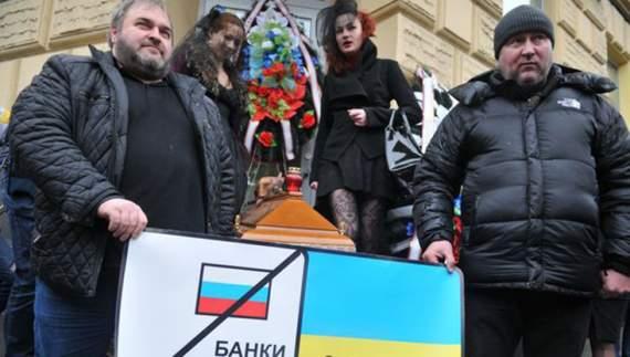 У Львові поховали російський «Альфа-банк»