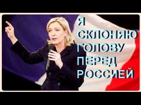 Французская партия Ле Пен хочет попросить кредит у Москвы