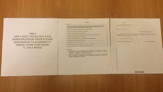 Рада зареєструвала звіт управлінців