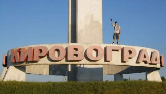 У Раді вирішили перемейнувати Кіровоград