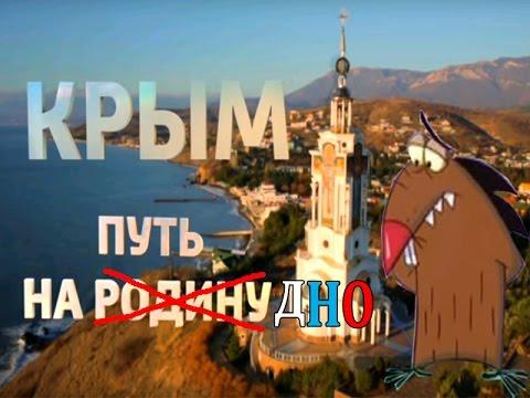 Крым. Путь на дно (видео)