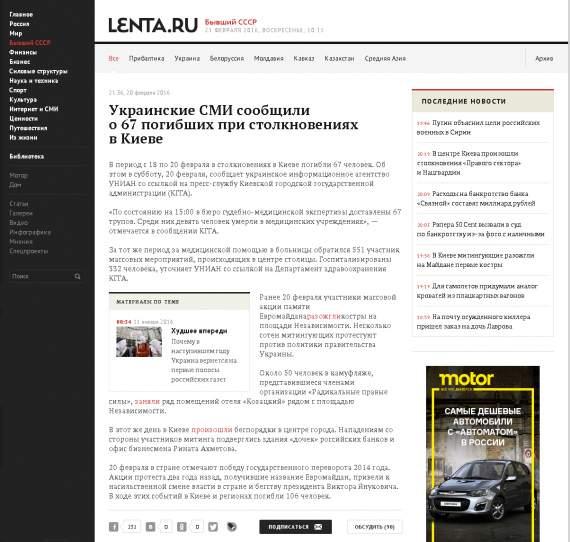 По словам руссоСМИ, на недавней демонстрации на майдане насчитывается 67 погибших