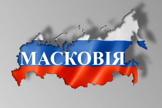 82,3% белорусов поддержали украинцев в вопросе переименования России в Московию