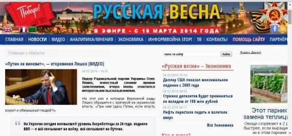 Ляшко став зіркою новин «Русской весни» (ВІДЕО)