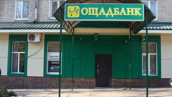 """Российскии фонд отсудил у """"Ощадбанка"""" 4 млрд рублей"""