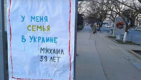 В Севастополі розвісили проукраїнські плакати